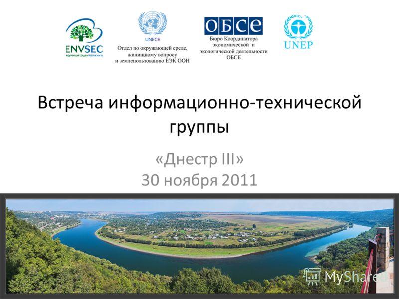 Встреча информационно-технической группы «Днестр III» 30 ноября 2011