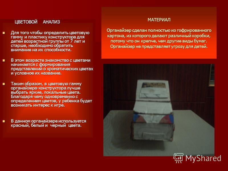 МАТЕРИАЛ Органайзер сделан полностью из гофрированного картона, из которого делают различный коробки, потому что он крепче, чем другие виды бумаг. Органайзер не представляет угрозу для детей. ЦВЕТОВОЙ АНАЛИЗ ЦВЕТОВОЙ АНАЛИЗ Для того чтобы определить