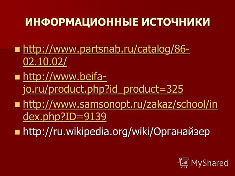 ИНФОРМАЦИОННЫЕ ИСТОЧНИКИ http://www.partsnab.ru/catalog/86- 02.10.02/ http://www.partsnab.ru/catalog/86- 02.10.02/ http://www.partsnab.ru/catalog/86- 02.10.02/ http://www.partsnab.ru/catalog/86- 02.10.02/ http://www.beifa- jo.ru/product.php?id_produc