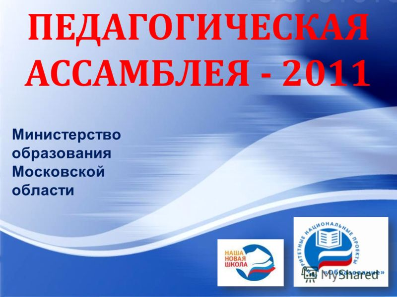 Com pany Log o ПЕДАГОГИЧЕСКАЯ АССАМБЛЕЯ - 2011 Министерство образования Московской области