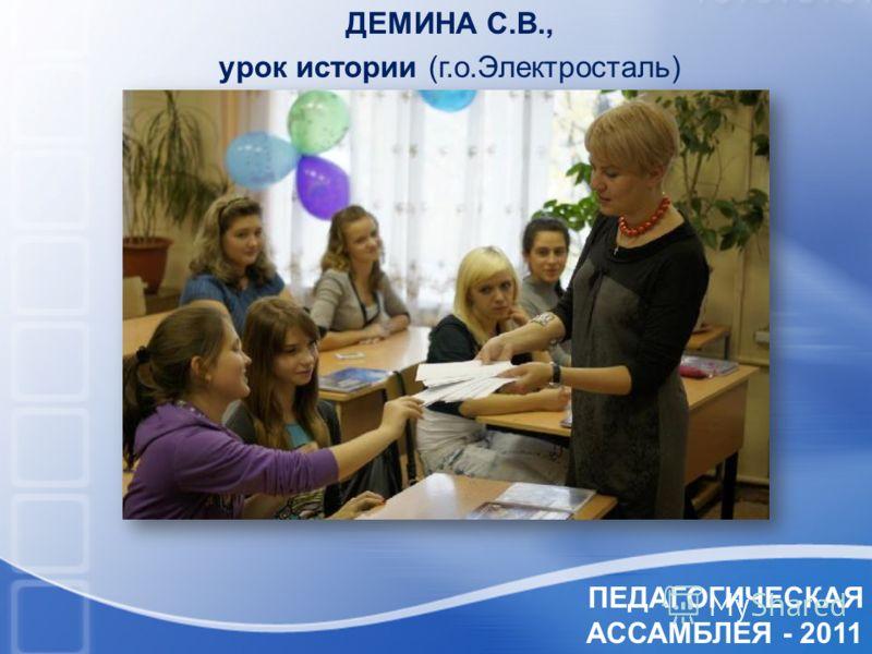 ПЕДАГОГИЧЕСКАЯ АССАМБЛЕЯ - 2011 ДЕМИНА С.В., урок истории (г.о.Электросталь)