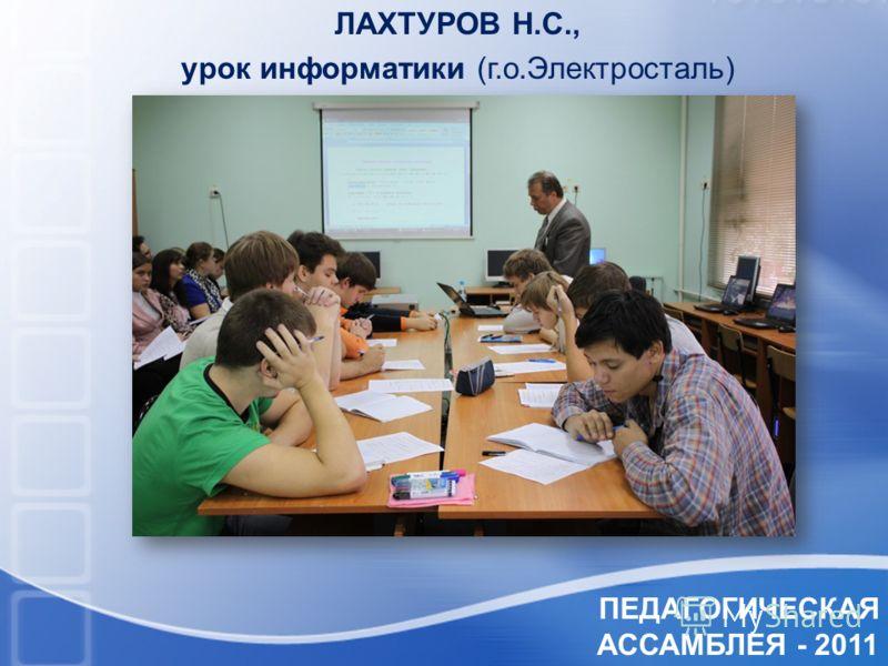 ПЕДАГОГИЧЕСКАЯ АССАМБЛЕЯ - 2011 ЛАХТУРОВ Н.С., урок информатики (г.о.Электросталь)