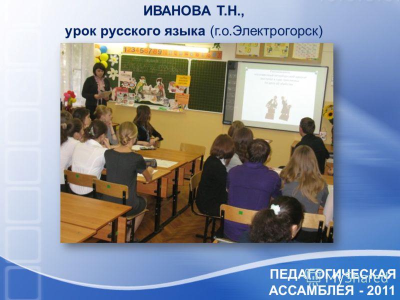 ПЕДАГОГИЧЕСКАЯ АССАМБЛЕЯ - 2011 ИВАНОВА Т.Н., урок русского языка (г.о.Электрогорск)