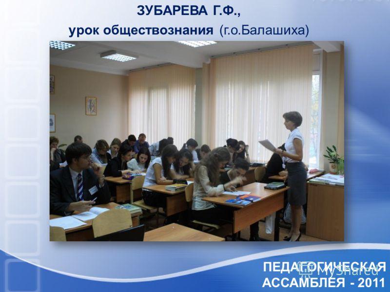 ПЕДАГОГИЧЕСКАЯ АССАМБЛЕЯ - 2011 ЗУБАРЕВА Г.Ф., урок обществознания (г.о.Балашиха)