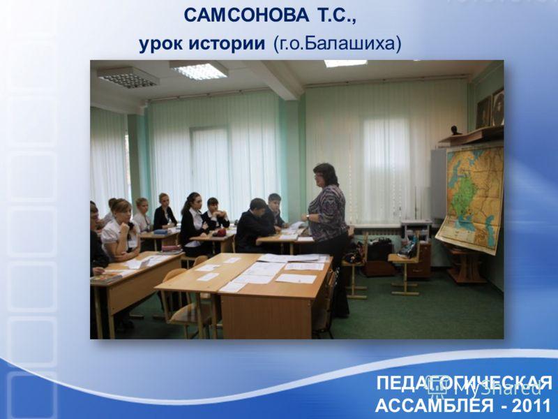 ПЕДАГОГИЧЕСКАЯ АССАМБЛЕЯ - 2011 САМСОНОВА Т.С., урок истории (г.о.Балашиха)