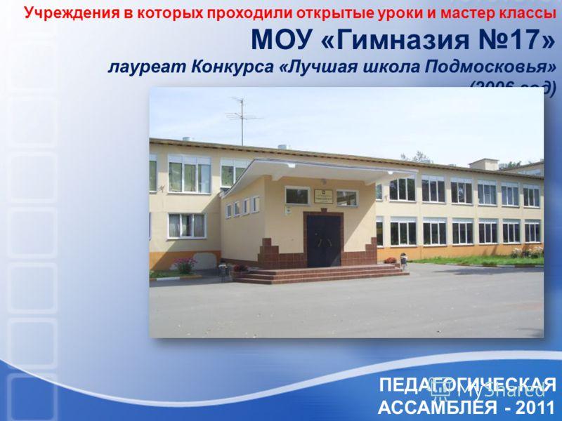 Учреждения в которых проходили открытые уроки и мастер классы МОУ «Гимназия 17» лауреат Конкурса «Лучшая школа Подмосковья» (2006 год)