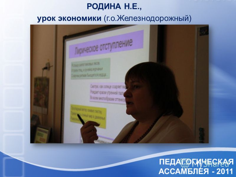 ПЕДАГОГИЧЕСКАЯ АССАМБЛЕЯ - 2011 РОДИНА Н.Е., урок экономики (г.о.Железнодорожный)