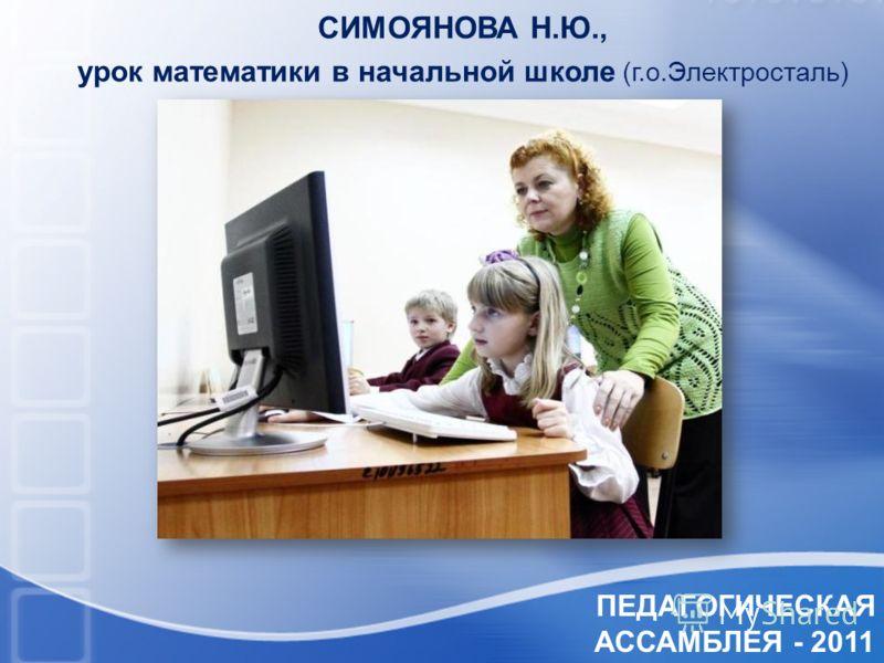 СИМОЯНОВА Н.Ю., урок математики в начальной школе (г.о.Электросталь)