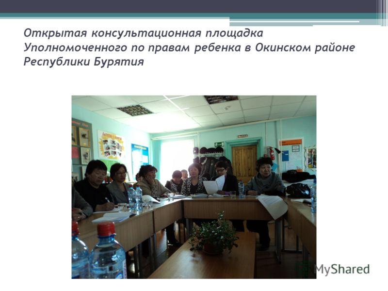 Открытая консультационная площадка Уполномоченного по правам ребенка в Окинском районе Республики Бурятия