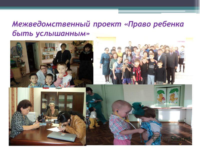 Межведомственный проект «Право ребенка быть услышанным»