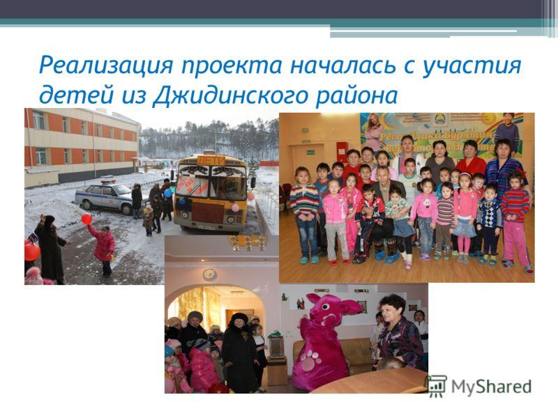 Реализация проекта началась с участия детей из Джидинского района