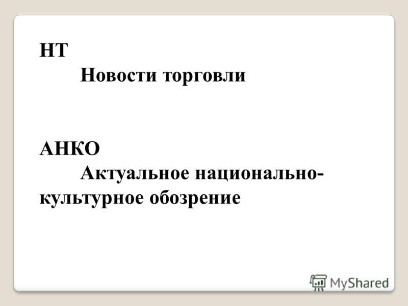 НТ Новости торговли АНКО Актуальное национально- культурное обозрение 13