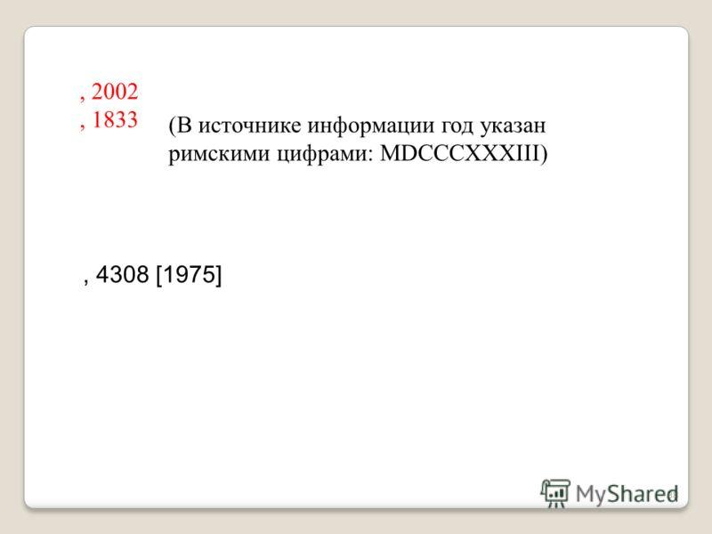 , 2002, 1833 (В источнике информации год указан римскими цифрами: MDCCCXXXIII), 4308 [1975] 38