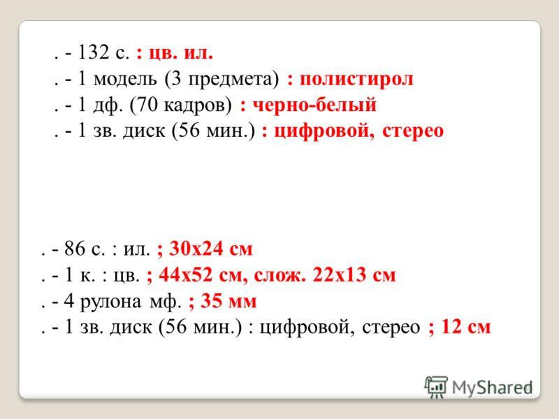 . - 132 с. : цв. ил.. - 1 модель (3 предмета) : полистирол. - 1 дф. (70 кадров) : черно-белый. - 1 зв. диск (56 мин.) : цифровой, стерео. - 86 с. : ил. ; 30х24 см. - 1 к. : цв. ; 44х52 см, слож. 22х13 см. - 4 рулона мф. ; 35 мм. - 1 зв. диск (56 мин.
