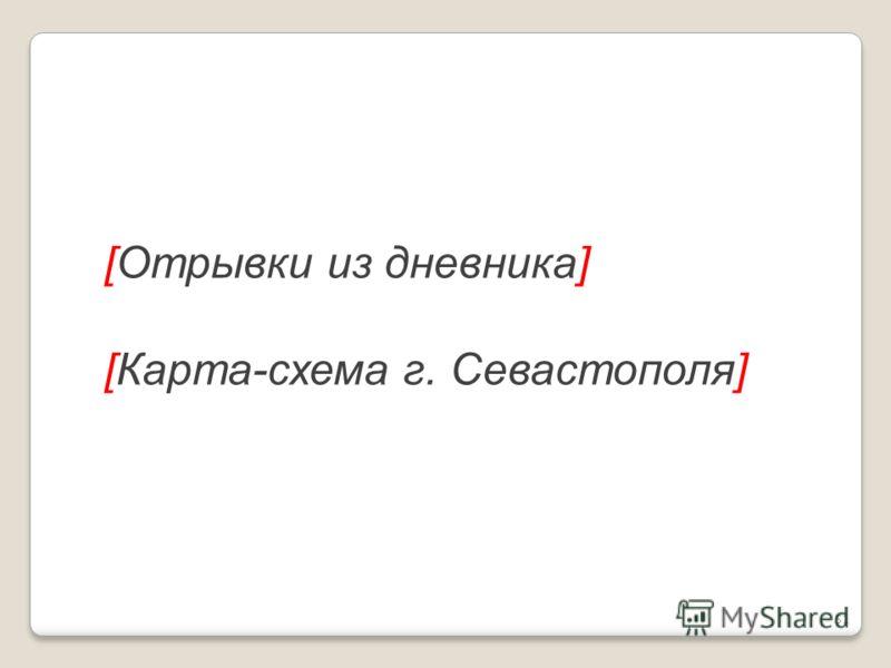 [Отрывки из дневника] [Карта-схема г. Севастополя] 51