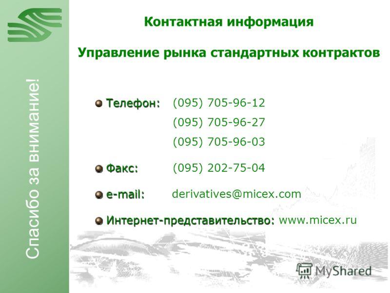 Телефон: Телефон:(095) 705-96-12 (095) 705-96-27 (095) 705-96-03 Факс: Факс: (095) 202-75-04 e-mail: e-mail: derivatives@micex.com Интернет-представительство: Интернет-представительство: www.micex.ru Контактная информация Управление рынка стандартных