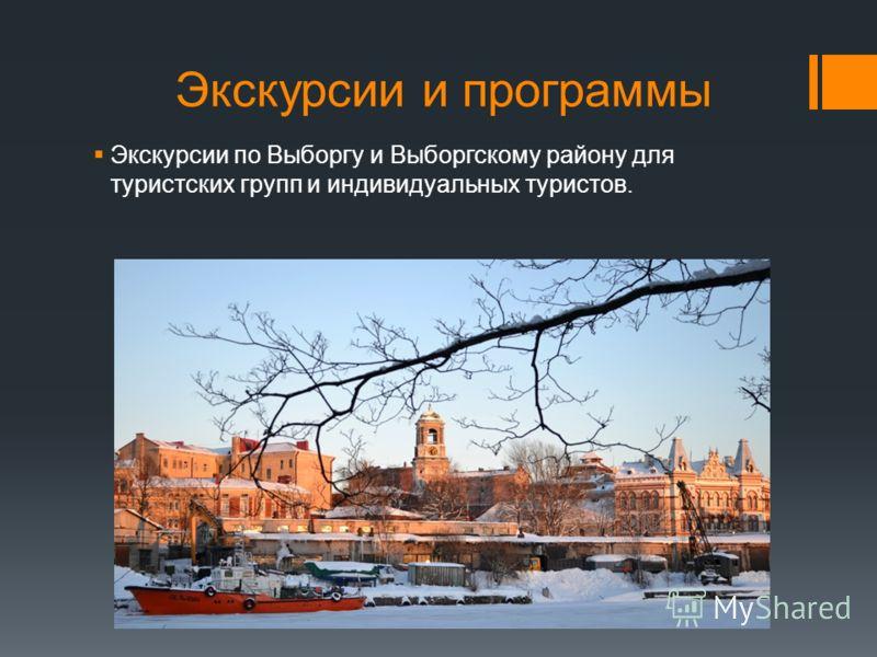 Экскурсии и программы Экскурсии по Выборгу и Выборгскому району для туристских групп и индивидуальных туристов.