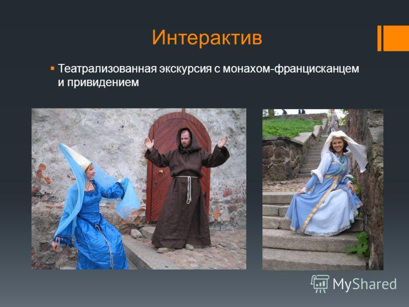 Интерактив Театрализованная экскурсия с монахом-францисканцем и привидением