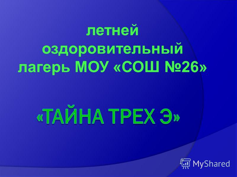 летней оздоровительный лагерь МОУ «СОШ 26»