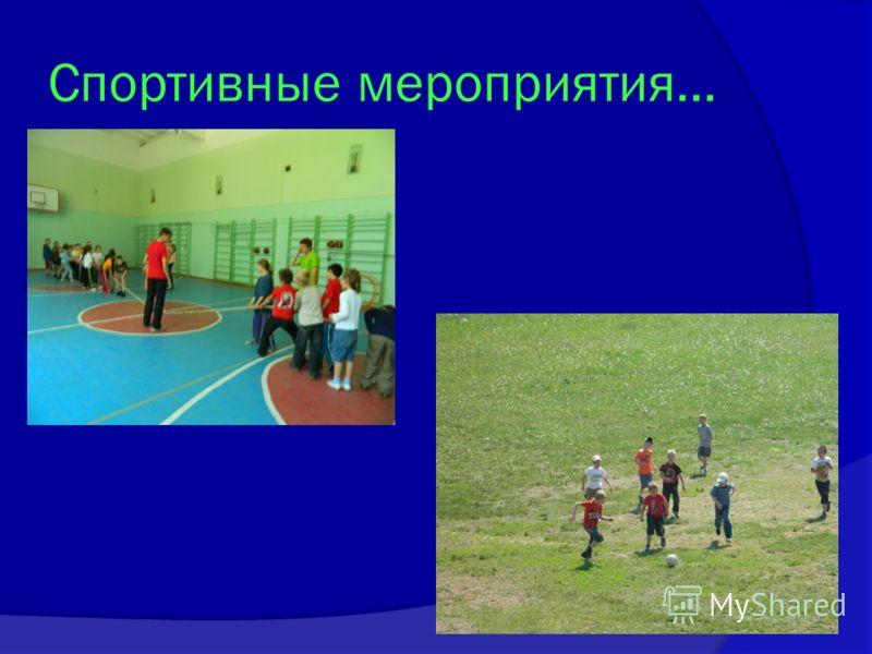 Спортивные мероприятия…