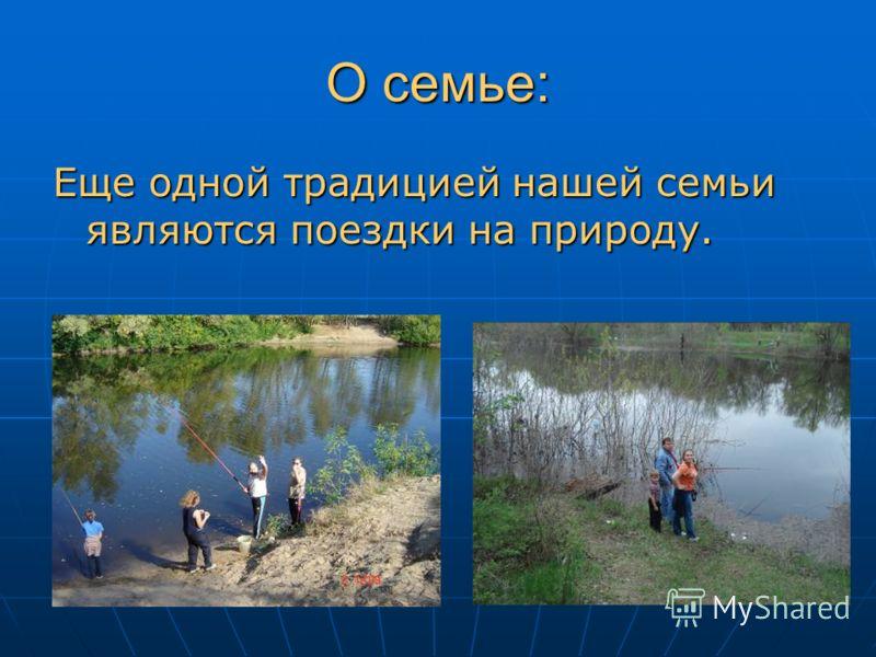 О семье: Еще одной традицией нашей семьи являются поездки на природу.