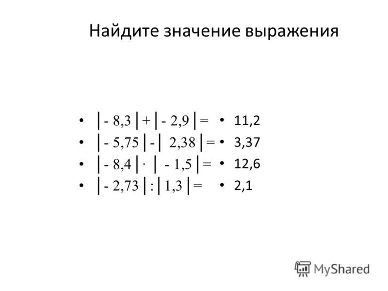 Найдите значение выражения - 8,3+- 2,9= - 5,75- 2,38= - 8,4 - 1,5= - 2,73:1,3= 11,2 3,37 12,6 2,1