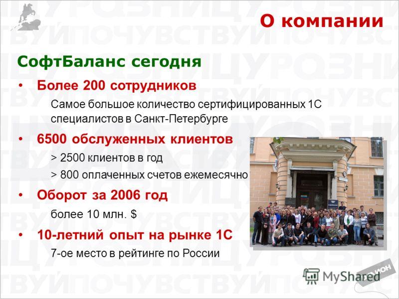 О компании Более 200 сотрудников Самое большое количество сертифицированных 1С специалистов в Санкт-Петербурге 6500 обслуженных клиентов > 2500 клиентов в год > 800 оплаченных счетов ежемесячно Оборот за 2006 год более 10 млн. $ 10-летний опыт на рын