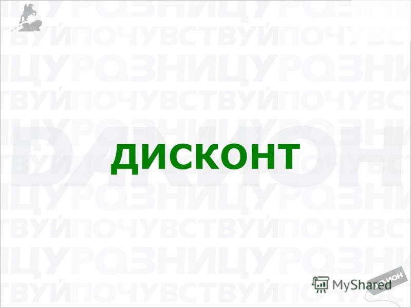 ДИСКОНТ