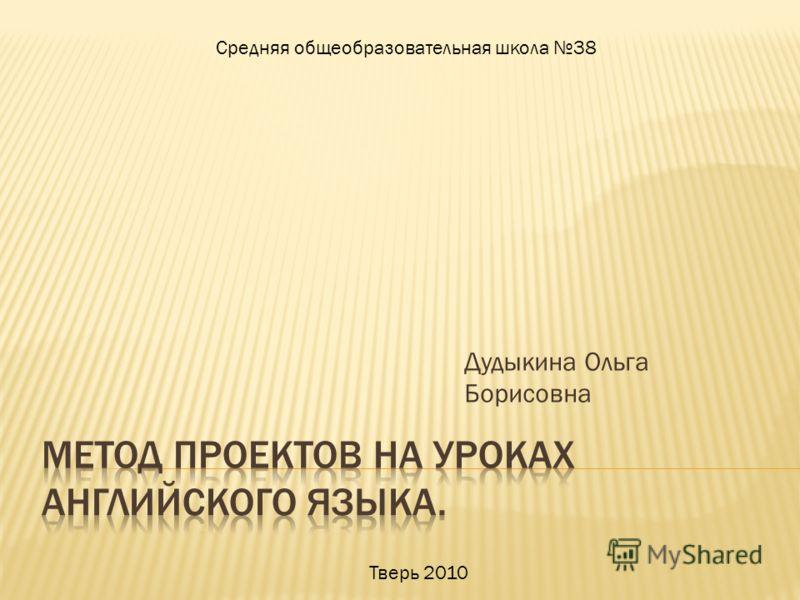 Дудыкина Ольга Борисовна Средняя общеобразовательная школа 38 Тверь 2010