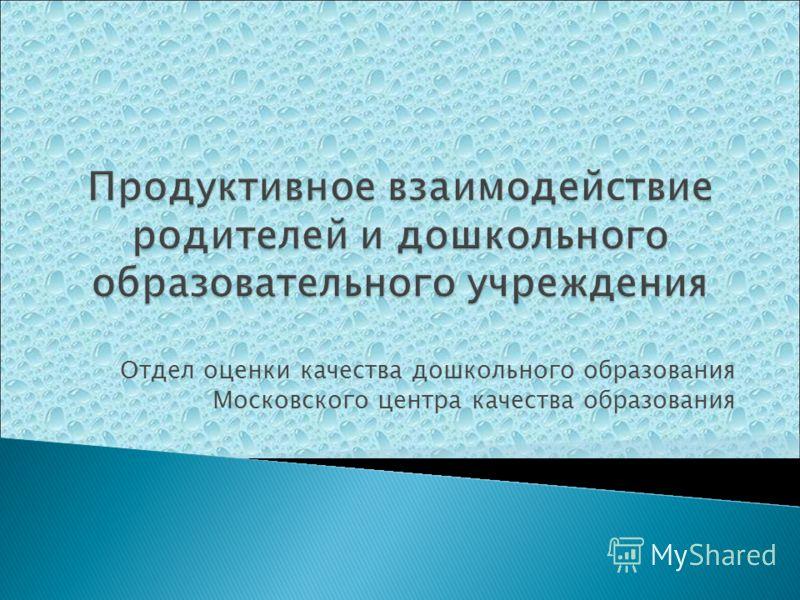 Отдел оценки качества дошкольного образования Московского центра качества образования
