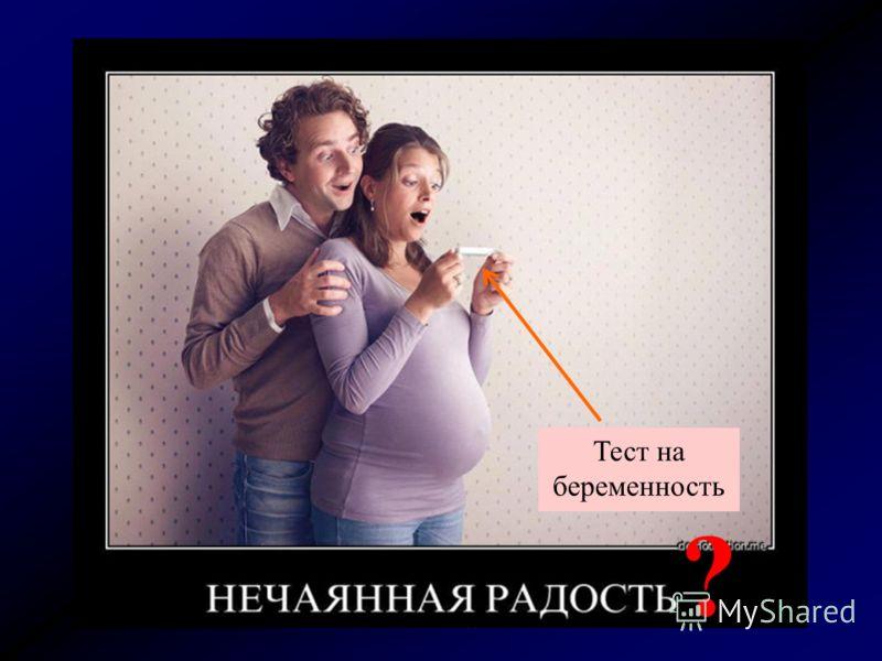 Тест на беременность ?