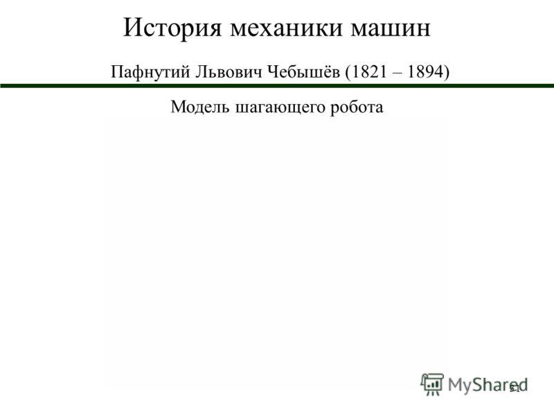 31 История механики машин Пафнутий Львович Чебышёв (1821 – 1894) Модель шагающего робота