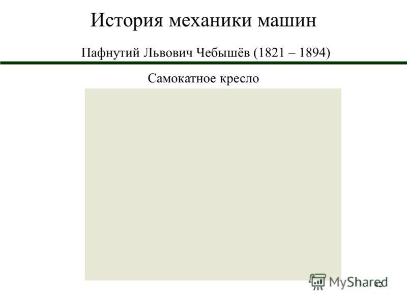 42 История механики машин Пафнутий Львович Чебышёв (1821 – 1894) Самокатное кресло
