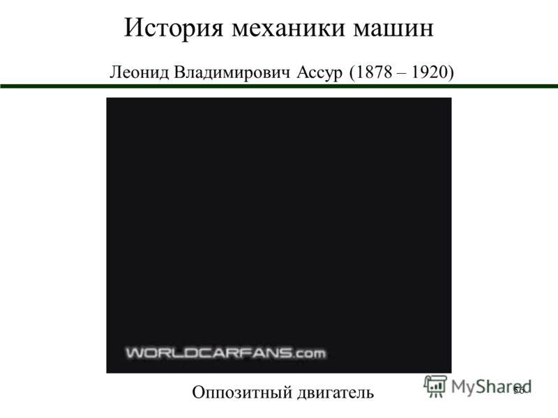 56 История механики машин Леонид Владимирович Ассур (1878 – 1920) Оппозитный двигатель
