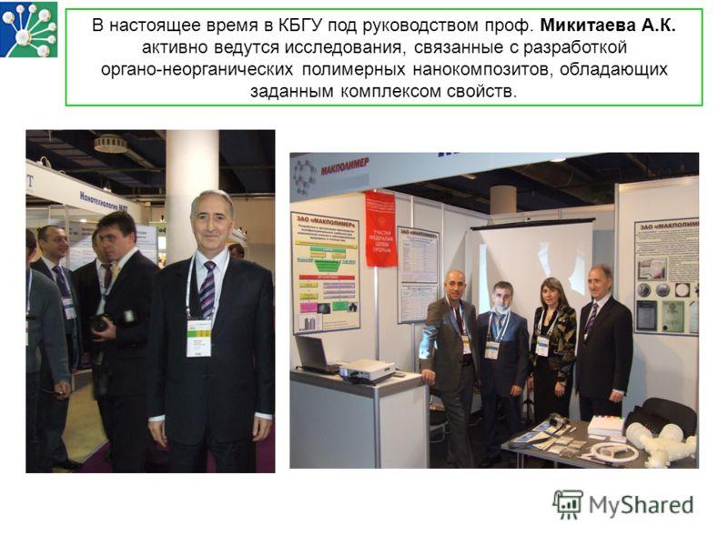 В настоящее время в КБГУ под руководством проф. Микитаева А.К. активно ведутся исследования, связанные с разработкой органо-неорганических полимерных нанокомпозитов, обладающих заданным комплексом свойств.