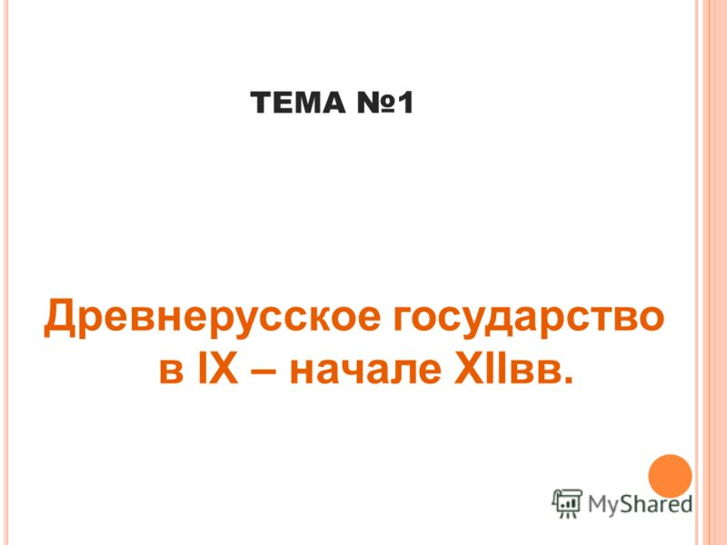 ТЕМА 1 Древнерусское государство в IX – начале XIIвв.