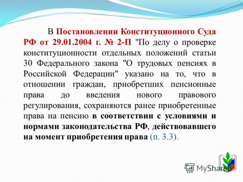 В Постановлении Конституционного Суда РФ от 29.01.2004 г. 2-П