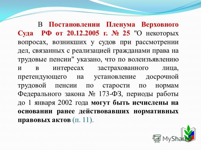 В Постановлении Пленума Верховного Суда РФ от 20.12.2005 г. 25