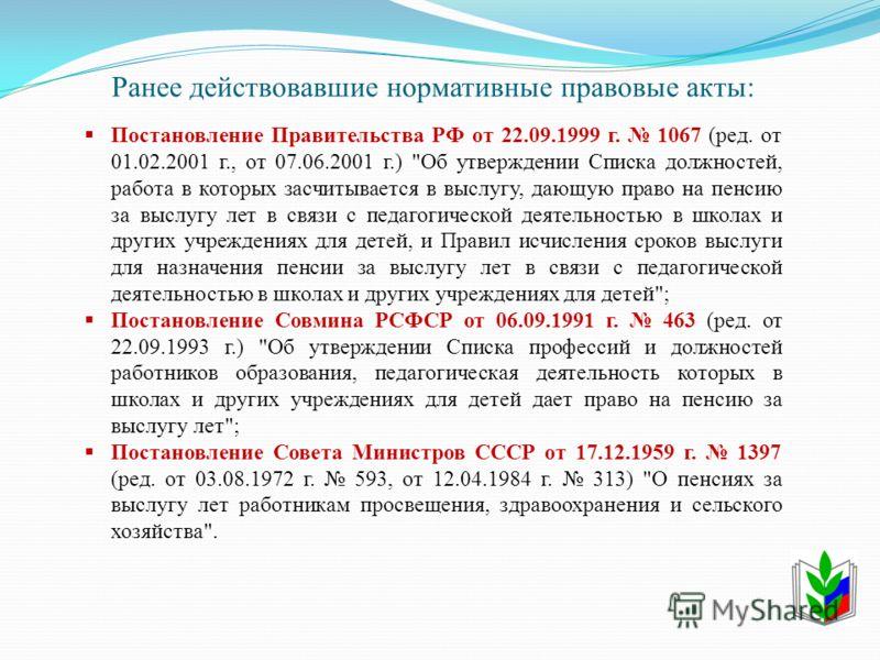 Постановление Правительства РФ от 22.09.1999 г. 1067 (ред. от 01.02.2001 г., от 07.06.2001 г.)