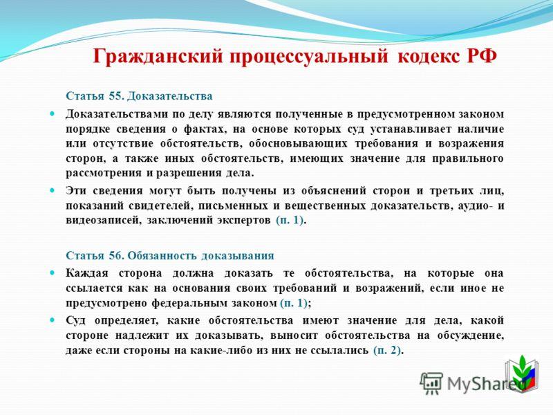 Гражданский процессуальный кодекс РФ Статья 55. Доказательства Доказательствами по делу являются полученные в предусмотренном законом порядке сведения о фактах, на основе которых суд устанавливает наличие или отсутствие обстоятельств, обосновывающих