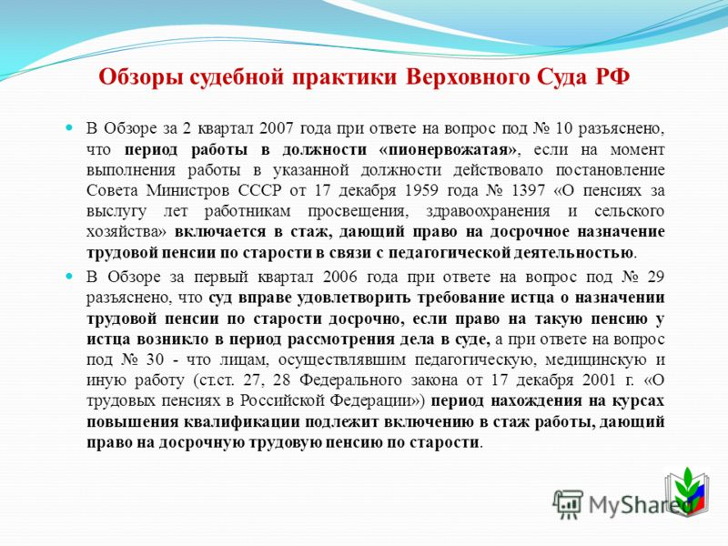 Обзоры судебной практики Верховного Суда РФ В Обзоре за 2 квартал 2007 года при ответе на вопрос под 10 разъяснено, что период работы в должности «пионервожатая», если на момент выполнения работы в указанной должности действовало постановление Совета