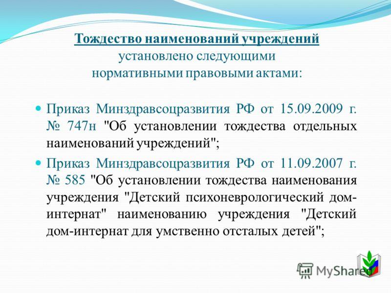 Приказ Минздравсоцразвития РФ от 15.09.2009 г. 747н