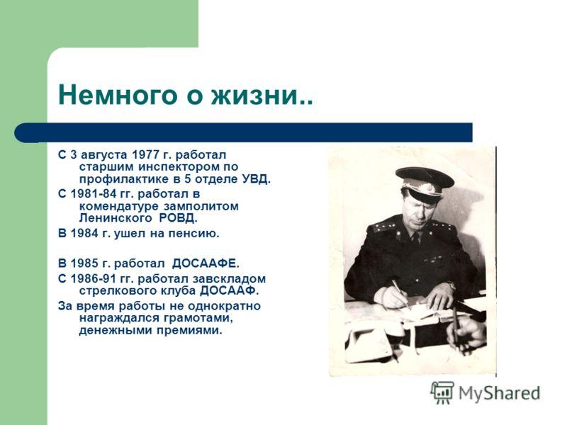 С 3 августа 1977 г. работал старшим инспектором по профилактике в 5 отделе УВД. С 1981-84 гг. работал в комендатуре замполитом Ленинского РОВД. В 1984 г. ушел на пенсию. В 1985 г. работал ДОСААФЕ. С 1986-91 гг. работал завскладом стрелкового клуба ДО
