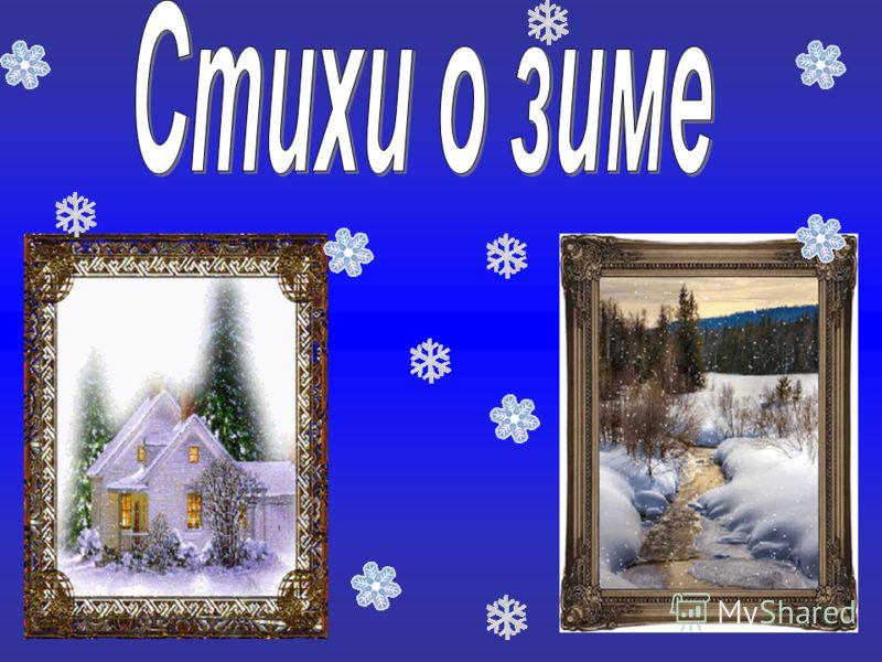 Стихи для детей о зиме.