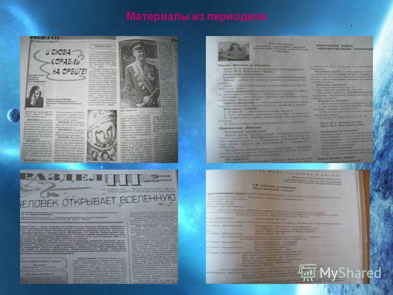 Материалы из периодики