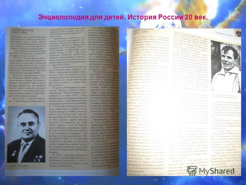 Энциклопедия для детей. История России 20 век.