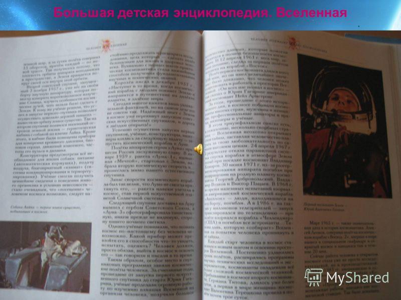 Большая детская энциклопедия. Вселенная
