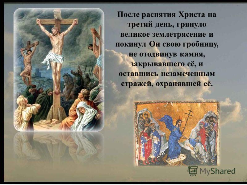 История праздника. Новозаветная Пасха была установлена апостолами Христа после Его смерти и воскресения. Это праздник освобождения от всех грехов и обретения вечной жизни.