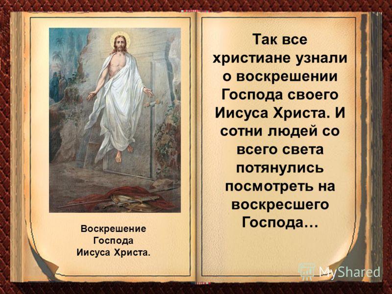 Явился тут к ним ангел в белом одеянии и возвестил: