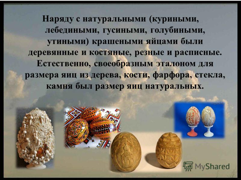 Традиция обмена крашеными яйцами на Пасху имеет в России давние корни. Известно, что во времена правления царя Алексея Михайловича для раздачи на Пасху было приготовлено до 37 тысяч яиц. Царь Алексей Михайлович (1629 – 1676).